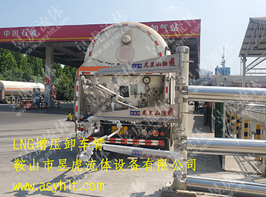 LNG增压卸车臂
